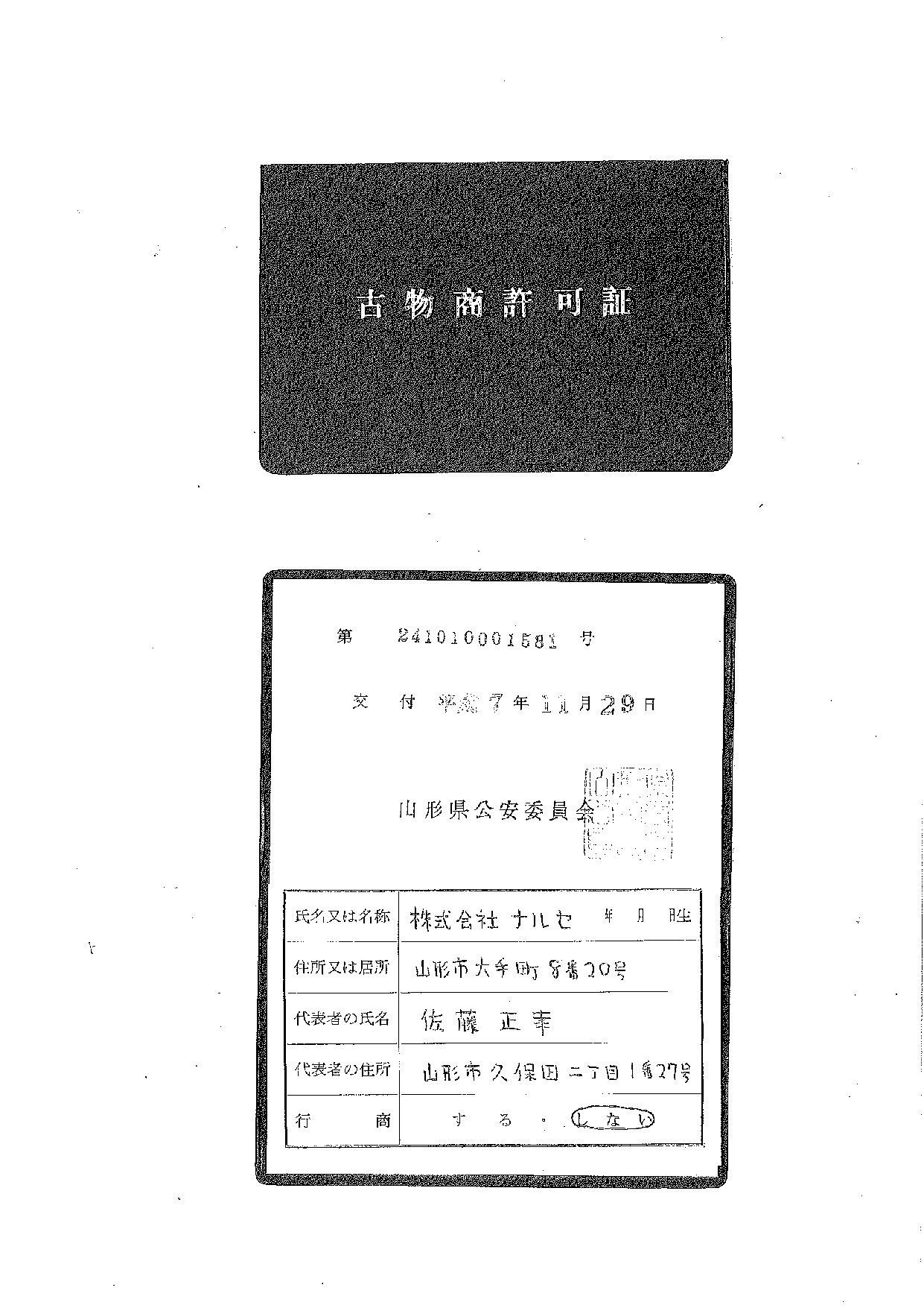 山形県公安委員会許可 第241010001581号