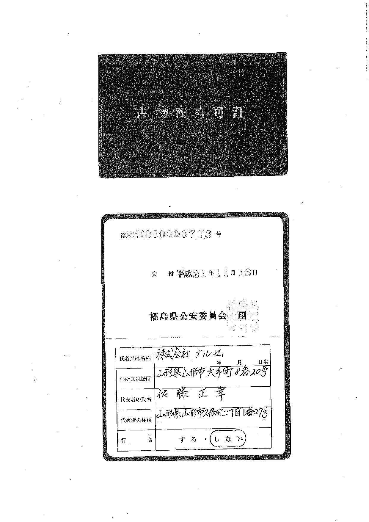福島県公安委員会許可 第251080003773号
