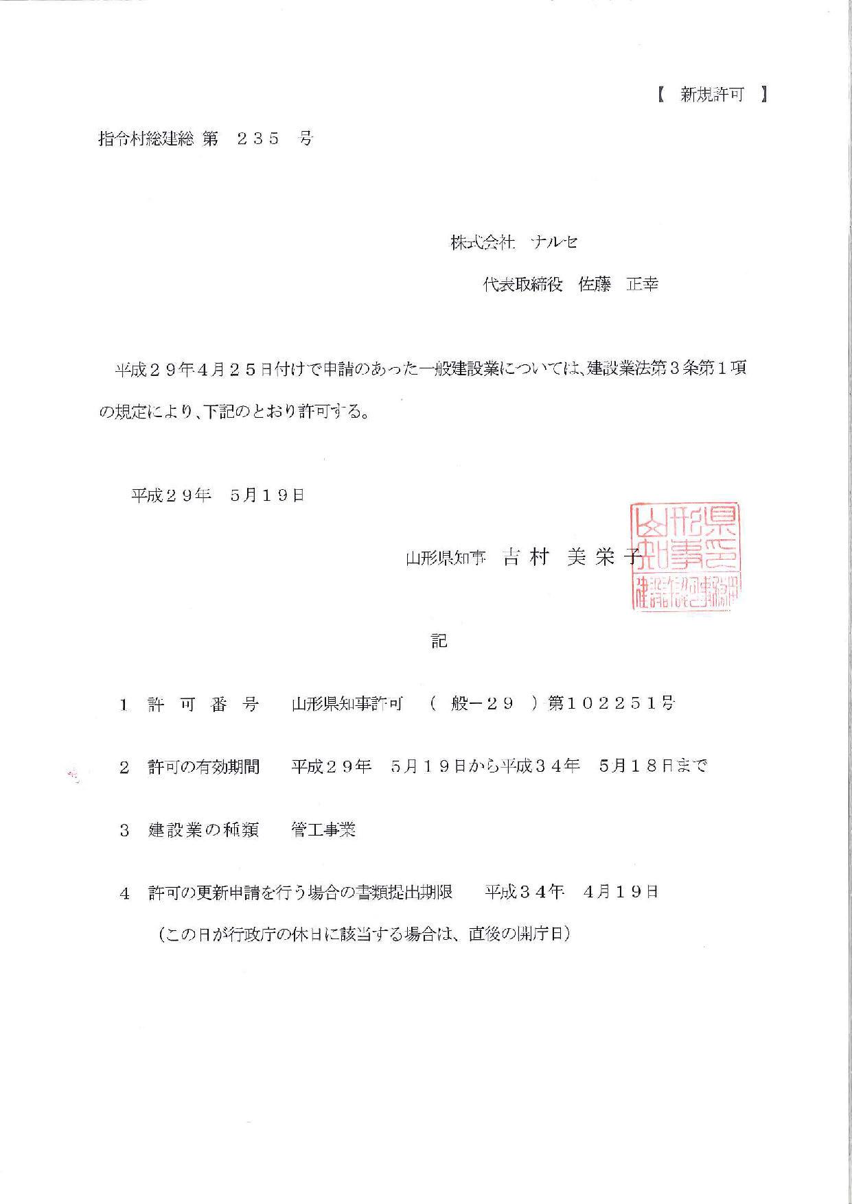 建設業許可(管工事業) 山形県知事許可(般-29)第102251号