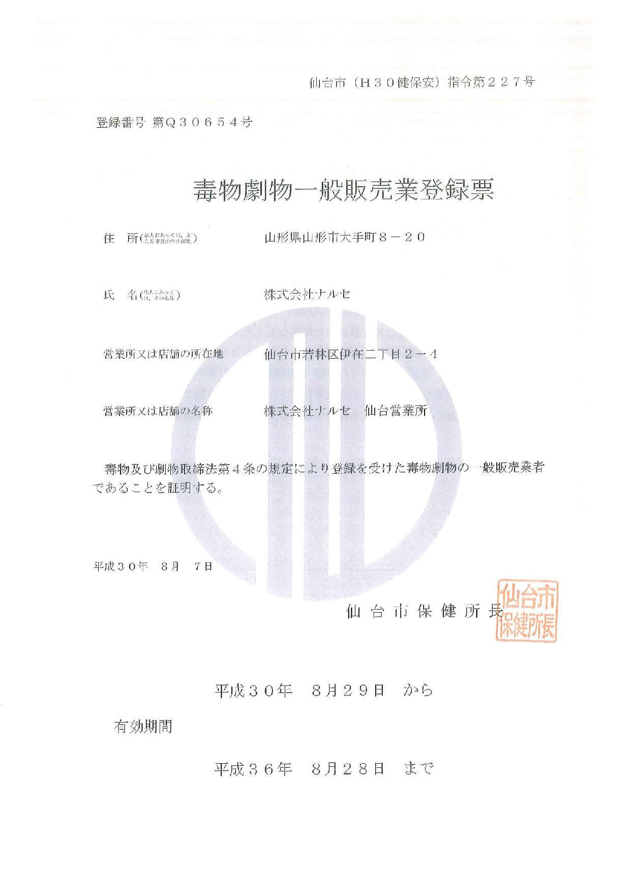 毒物劇物一般販売業登録票 仙台市保健所長第Q30654号