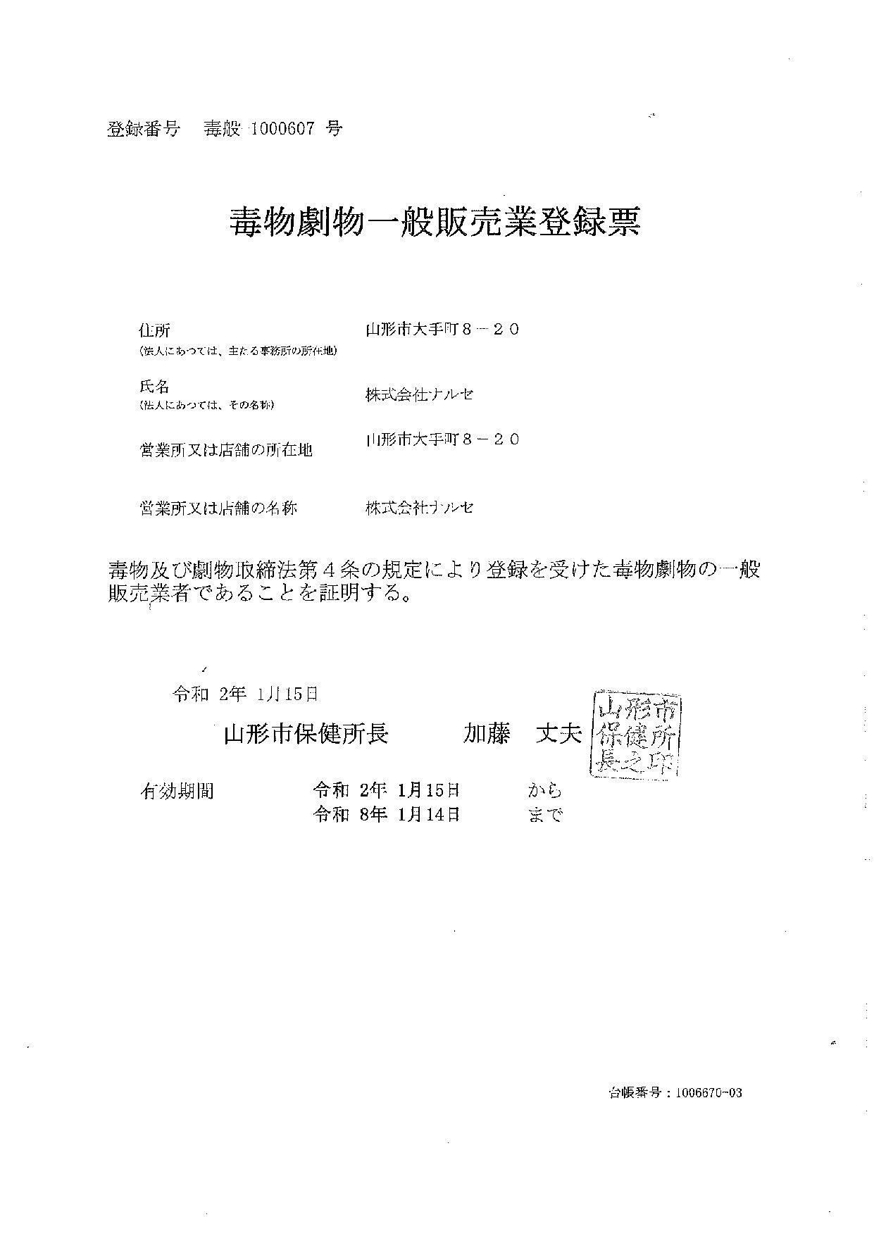 毒物劇物一般販売業登録票 山形市保健所長毒般-1000607号