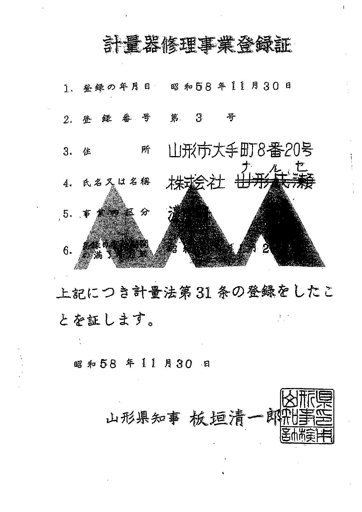 計測器修理事業登録 山形県知事事業区分濃度計第3号