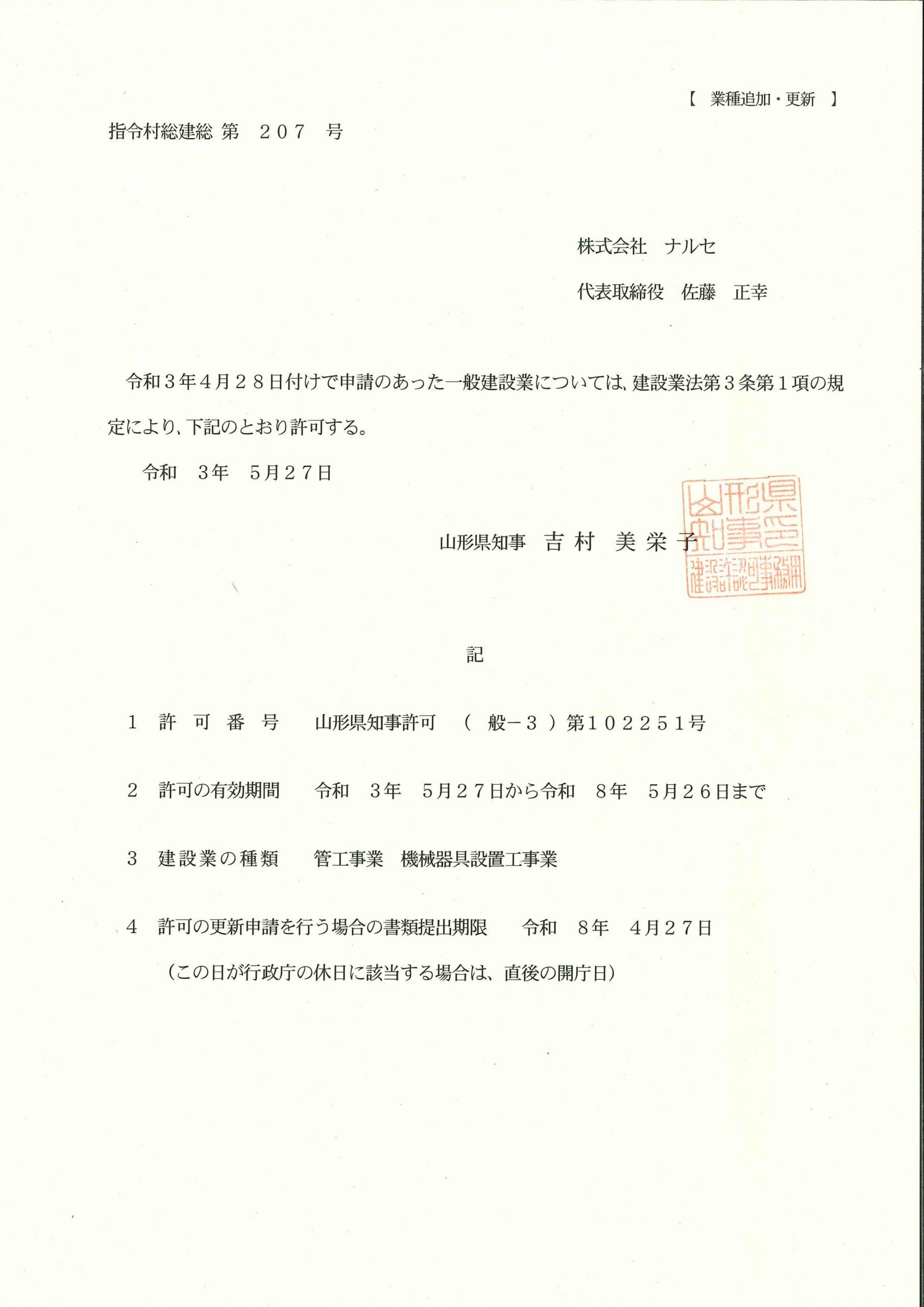 建設業許可(管工事業 機械器具設置工事業) 山形県知事許可(般-3)第102251号
